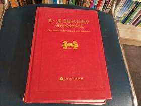 第八届国际汉语教学讨论会论文选  【一版一印】