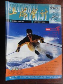 上海会计杂志2003-2上海会计编辑部 S-274