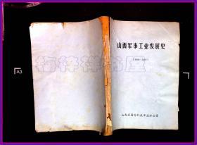 山西军事工业发展史  (1989-1949)