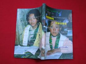 双语现象与双语文教育——云南14所民汉双语文教学实验成果
