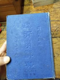 经济学新辞典 中华书局民国26初版