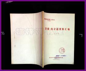 肾脏、内分泌资料汇编 一  1978