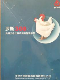 罗斯308:肉用父母代种鸡饲养管理手册