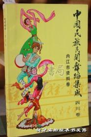 中国民族民间舞蹈集成  四川卷 内江市资料卷