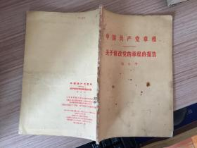 中国共产党党章——关于修改党的章程的报告