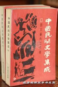 中国民间文学集成 四川省内江市卷 上下