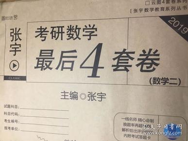 张宇考研数学最后4套卷(数学二)