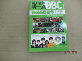 每天轻松听一点BBC新闻英语精华高级(详解版.有CD)