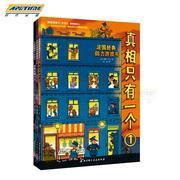 全3册真相只有一个儿童侦探书籍法国经典脑力游戏书 提高专注观察逻辑能力5-12岁幼儿益智游戏开发大脑  9787530488232