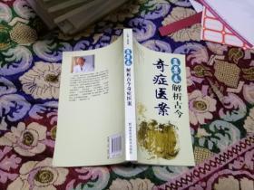 孟景春解析古今奇症医案
