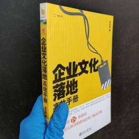 企业文化落地高效手册(包快递)