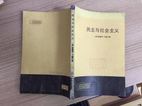 现代外国政治学术著作选译: 民主与社会主义(81年一版一印)