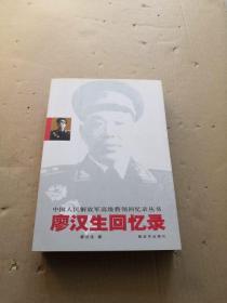 廖汉生回忆录