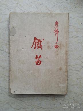 铁苗(民国35年沪一版)