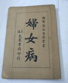 妇女病(国医万病自疗业书)上海大眔书局印行