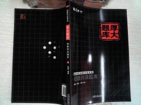 2015年国家司法考试厚大题库 杨雄刑诉题库 5