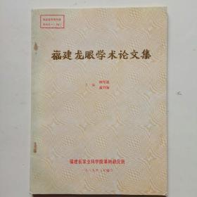 福建龙眼学术论文集