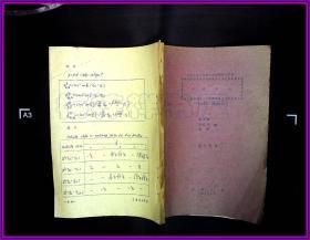 色散关系 教材1963年 吉林大学