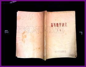 高等数学讲义 下册1968年 毛语录