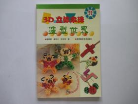 3D立体串珠造型世界