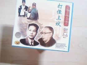 京剧光盘  打侄上坟(周信芳,俞振飞)----中国京剧音配像精粹