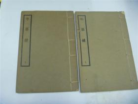 民国排印本,年华录,原装,上下二册全