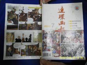 连环画报  2002年 7 (内有刘文西延安题材国画选和尘埃落定连环画77幅和程十发绘列宁的故事24幅及其他作品