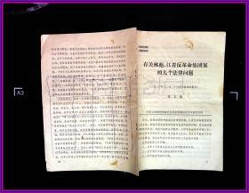有关林彪 江青反革命集团的几个法律问题 1980 12