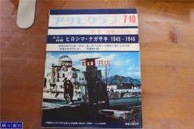 长崎广岛原子弹爆炸记录   原爆记录杂志 1945-1946   大16开  アサヒグラフ 1970年7月10日号