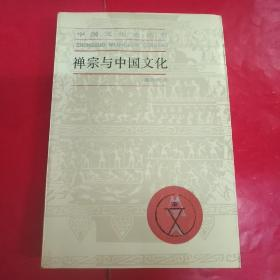 禅宗与中国文化