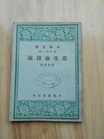 中华文库 初中第一集 进化论浅说