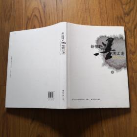 新视野·墨润江南(精装本 浙江名家水墨画邀请展画册 原价280元)