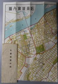 哈尔滨案内図、昭17年出版  53.2X38cm   带函