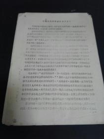 无产阶级的阶级路线万岁!文革16开油印小字报5页