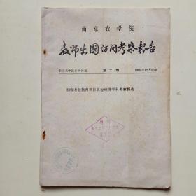 南京农学院教师出国访问考察报告(第二期)加强农业教育项目农业经济学科考察报告