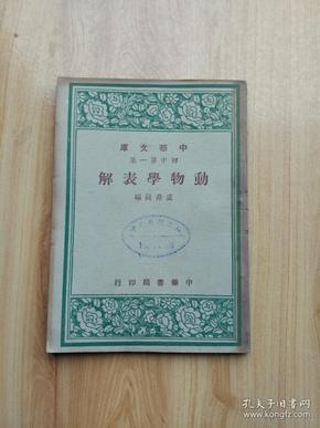 中华文库 初中第一集 动物学表解