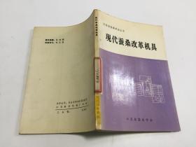 现代蚕桑改革机具(内部资料) 馆藏