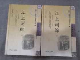江上词综 全2册