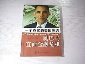 一个真实的美国总统:奥巴马直面金融危机(英汉对照)