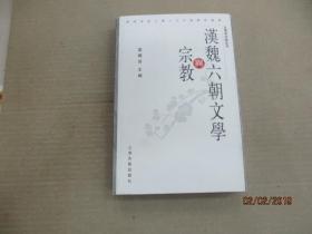汉魏六朝文学与宗教
