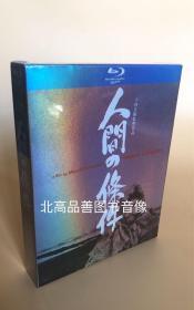 精装BD 人间的条件六部曲完整收藏版 小林正树经典作品26GB蓝光高清修复1080P 3碟