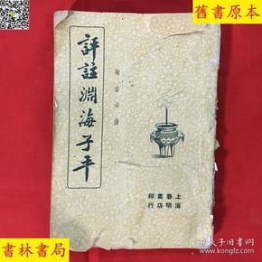 《评注渊海子平》一厚册,(宋)徐升编,民国上海春明书店排印本,正版!