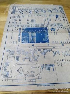 1937年《工商春运特刊》蓝印8开报纸 天津商学院运动会 体育委员会赠