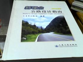 新理念公路设计指南(2005版)