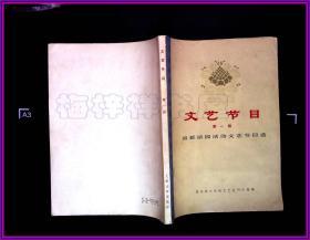 文艺节目第一辑  首都游园活动节目选 1973