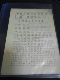 革命造反有理万岁!文革16开油印小字报4页,北京航空学院红旗战斗队