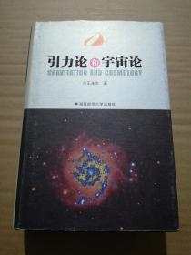 引力论和宇宙论。