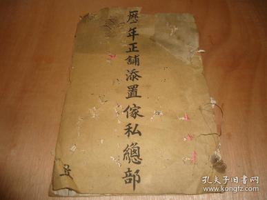 清末广东某地商号的账簿册*《历年正铺添置家私总部》*写本一册 全
