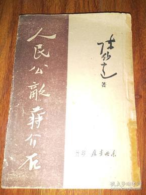 《人民公敌蒋介石》32开 1948年7月印 7品