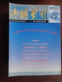 上海会计杂志2005-3 上海会计编辑部 S-293